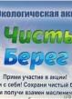 """Экологическая акция """"Чистый берег"""" пройдет в Рузском округе"""