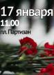 Руза отметит день освобождения