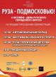 Руза отметит День города 5 октября