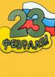 Рузский краеведческий музей разыграет призы к 23 февраля
