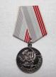 История одного предмета: медаль «Ветеран труда»