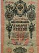 История одного предмета: царские банкноты